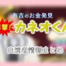 NHK「有吉のお金発見 突撃!カネオくん」出演MC&声の出演一覧