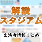 NHK「解説スタジアム」司会&解説委員 出演者一覧