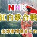 「NHK紅白歌合戦」司会&出演者情報まとめ