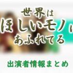 NHK「世界はほしいモノにあふれてる」出演者情報