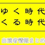 NHK「ゆく時代くる時代~平成最後の日スペシャル~」出演者情報