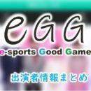 【eスポーツ番組】日本テレビ「eGG」MC&アナウンサー出演者情報