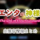 日本テレビ「エンタの神様 大爆笑の最強ネタ大大連発SP」【2019年8月12日】出演者情報