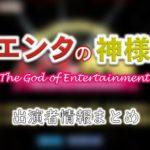 日本テレビ「エンタの神様」【2019年5月3日】出演者情報