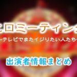 日本テレビ「ヒロミーティング~テレビでまたイジりたい人達~」MC&女子アナ出演者情報