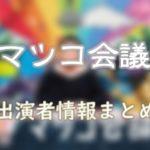 日本テレビ「マツコ会議」MC&スタッフ&ナレーション出演者情報