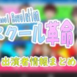 日本テレビ「スクール革命!」担任&J組メンバー出演者一覧