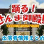 日本テレビ「踊る!さんま御殿!!」出演者情報