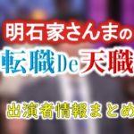 日本テレビ「明石家さんまの転職DE天職」出演者情報