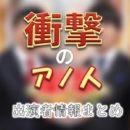 日本テレビ「衝撃のアノ人に会ってみた!」MC&アナウンサー出演者情報