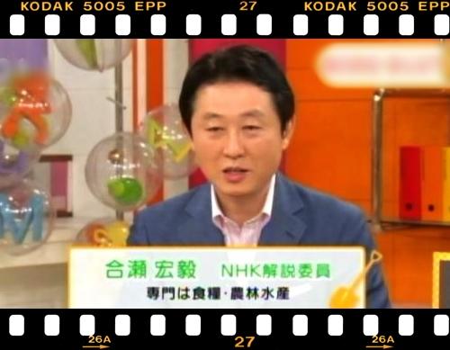 NHK解説委員・合瀬宏毅