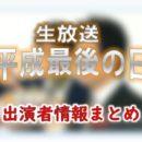 TBS「生放送!平成最後の日」出演キャスター&アナウンサー情報