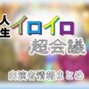 TBS「有田哲平と高嶋ちさ子の人生イロイロ超会議」出演者情報