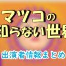 TBS「マツコの知らない世界」MC&ナレーター出演者情報