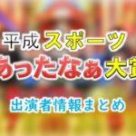 TBS「平成スポーツあったなぁ大賞」MC&女子アナ&ゲスト出演者情報