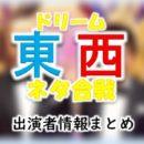 TBS「笑いの王者が大集結!ドリーム東西ネタ合戦」【2020年1月1日放送】出演者一覧