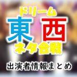 TBS「ドリーム東西ネタ合戦」MC&アナウンサー&芸人出演者一覧