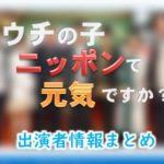 TBS「ウチの子 ニッポンで元気ですか?」出演者情報