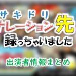 東海テレビ「サキドリ ナレーション先に録っちゃいました」出演者情報