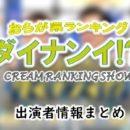 テレビ朝日「おらが県ランキング ダイナンイ!?」出演者情報一覧