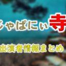 テレビ朝日「じゃぱにぃ寺」出演MC&お坊さん情報