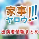 テレビ朝日「家事ヤロウ」出演者情報