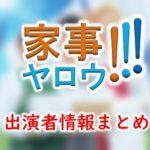 テレビ朝日「家事ヤロウ!!!」出演者情報&放送内容一覧