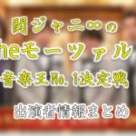 関ジャニ∞のTheモーツァルト | MC・ゲスト&出演歌手情報【テレビ朝日】