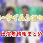 テレビ朝日「ザ・タイムショック」出演MC&解答者情報