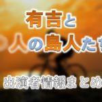 テレビ東京「有吉と5人の島人たち」出演者情報