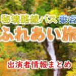 テレビ東京「秘境路線バス乗客ふれあいひとり旅」出演者情報