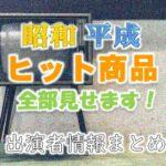 テレビ東京「昭和平成ヒット商品 全部見せます!」司会&ゲスト&ナレーション出演者情報
