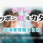 テレビ東京「たけしのニッポンのミカタ!」司会&ゲスト&ナレーター出演者情報