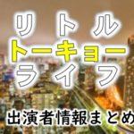 テレビ東京「リトルトーキョーライフ」MC&女子アナ出演者情報