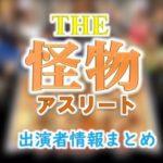 テレビ東京「THE怪物アスリート」MC&女子アナ出演者情報