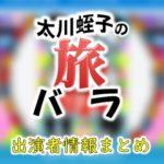 テレビ東京「太川蛭子の旅バラ」出演者情報まとめ
