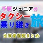 テレビ東京「千原ジュニアのタクシー乗り継ぎ旅」出演者情報