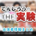 フジテレビ「でんじろうのTHE実験」MC&ゲスト出演者情報