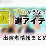 フジテレビ「プロがうなった極選アイテム」MC&アナウンサー出演者情報