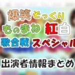 フジテレビ「爆笑そっくり ものまね紅白歌合戦スペシャル」出演者情報