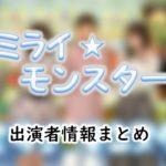 フジテレビ「ミライ☆モンスター」MC&レギュラー出演者情報