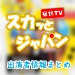 フジテレビ「痛快TV スカッとジャパン」MC・ゲスト&ドラマ出演者情報