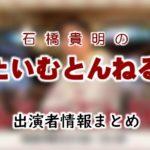 フジテレビ「石橋貴明のたいむとんねる」MC&女子アナ出演者一覧
