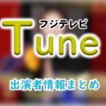 フジテレビ「Tune」アナウンサー&ナレーター出演者情報
