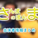関西テレビ「さんまのまんま」出演者情報