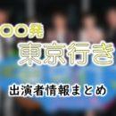 関西テレビ「○○発東京行き」MC&ゲスト出演者情報