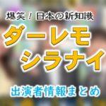 MBS「ダーレモシラナイ~爆笑!日本の新知識」MC&女子アナ出演者情報