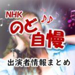 「NHKのど自慢」歴代司会者&鐘奏者一覧