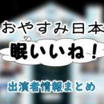 NHK「おやすみ日本 眠いいね!」司会&女子アナ出演者情報
