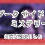 NHK BSプレミアム「ダークサイドミステリー」出演者情報